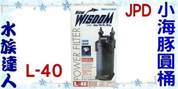 【水族達人】【圓桶】日本JPD WISDOM《小海豚圓桶過濾器 L-40》附濾材 網路最低價