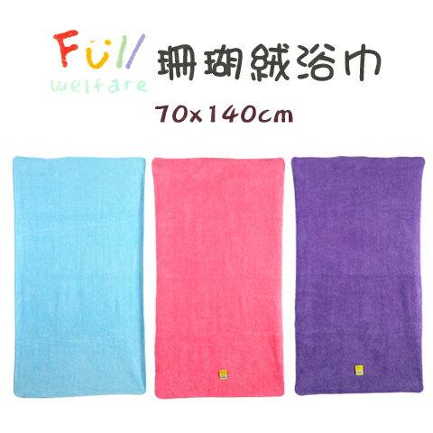 珊瑚絨吸水浴巾台灣製福維