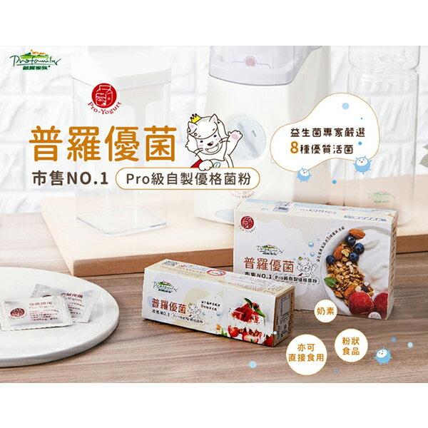 《加贈優格罐專用匙》PRO-BIO 普羅拜爾 優格機專用優格菌 普羅優菌 六盒組 (每盒12包)(常溫配送)