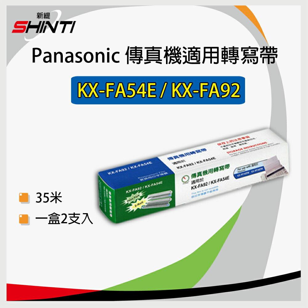 【一盒(兩支入)】Panasonic 國際牌 KX-FA54E / FA92 轉寫帶