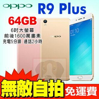 OPPO R9 Plus 64G 攜碼台灣之星4G上網吃到飽月繳$999 手機1元 超優惠