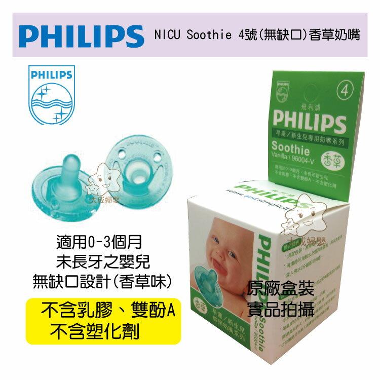 【大成婦嬰】PHILIPS 飛利浦 (公司貨) 2號、3號 、4號 香草安撫奶嘴 (早產、新生兒專用 1