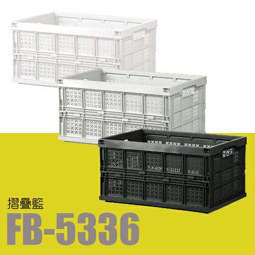 樹德 SHUTER 菜籃 果園收納 收納箱 工具箱 巧麗耐重摺疊籃 FB-5336