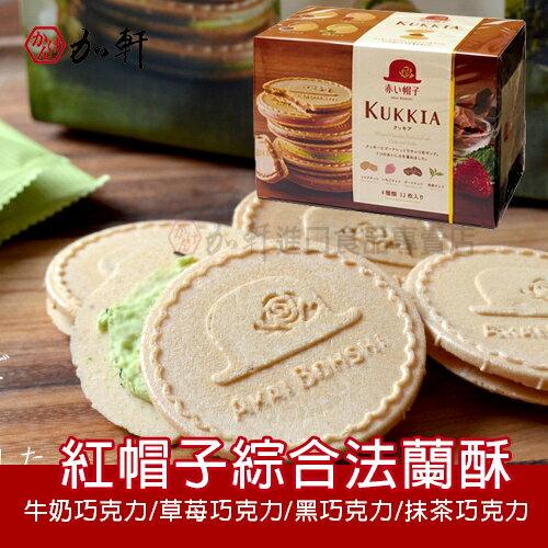 《加軒》日本 紅帽子KUKKIA綜合法蘭酥 (牛奶巧克力/ 抹茶巧克力/草苺巧克力/黑巧克力) 盒裝