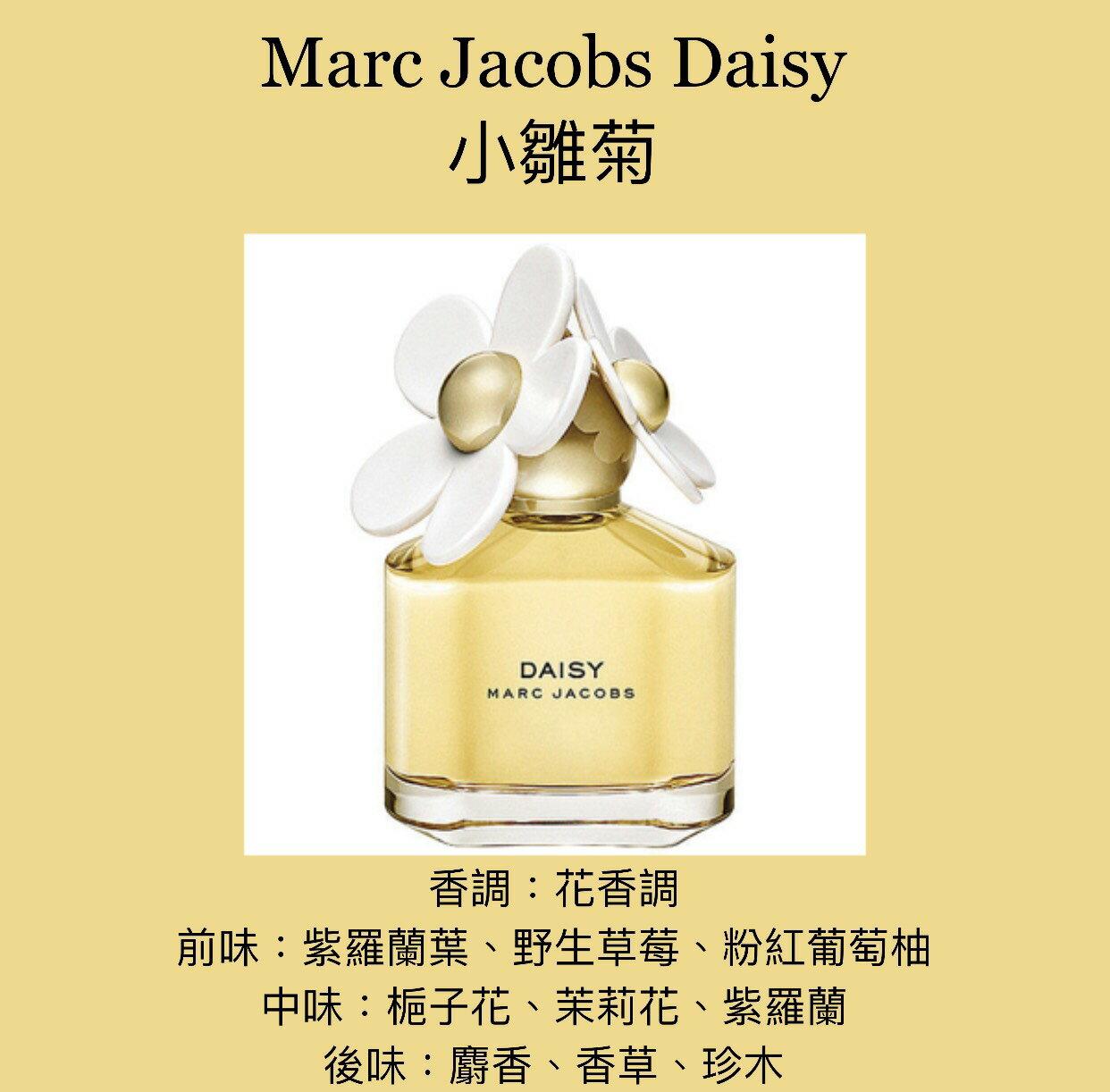 【香舍】Marc Jacobs Daisy 小雛菊 女性淡香水 50ML/100ML
