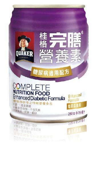 【桂格】完膳營養素(糖尿病)清甜 24瓶/箱