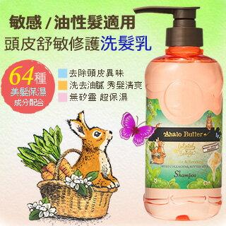 【Ahalo_Butter】天然植萃頭皮舒敏修護洗髮乳(敏感性油性)