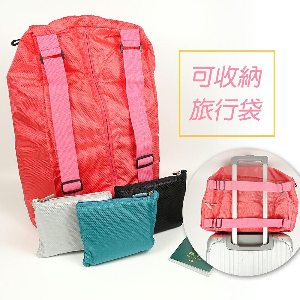 【旅行必備】出國好用! 大容量購物袋 旅行包 可收納旅行袋 後背包 登機袋 可套拉桿 超輕量 側背包 側背袋 行李袋 雙肩背包 LJ-3042