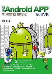 開發Android App手機資料庫程式-使用VB