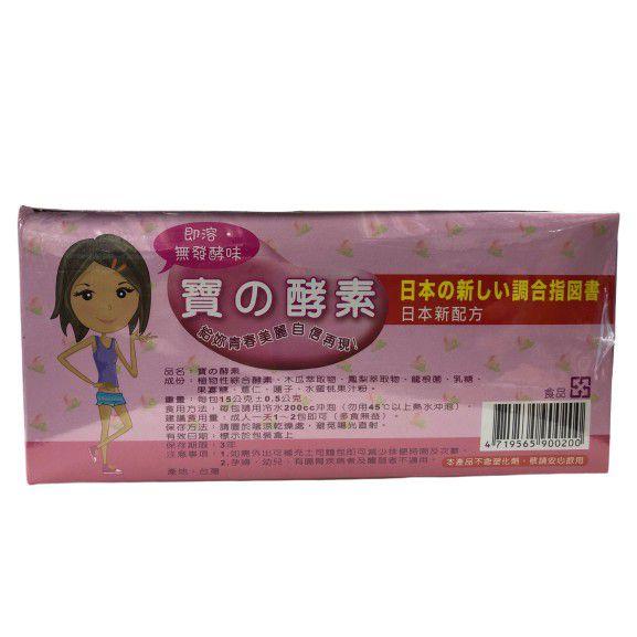 *小柚子* 寶的咖啡 寶的酵素 原味/水蜜桃  2款可選   21包/盒