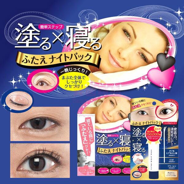 日本 Futae Night Pack 夜間二重(雙眼皮)眼膜 雙眼皮貼 夜間雙眼皮貼 雙眼皮面膜 15g【特價】§異國精品§