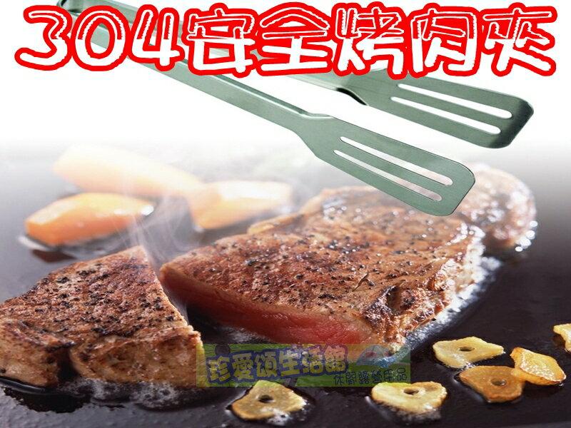 【珍愛頌】正304不鏽鋼烤肉夾 方夾 圓夾 特殊倒角設計不傷手 麵包夾 料理夾 油炸夾 食品夾 燒烤夾 露營 焚火台 野餐