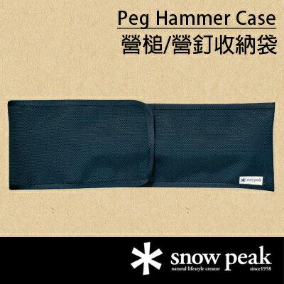 【鄉野情戶外用品店】 Snow Peak|日本| 營槌收納袋 營釘收納袋/UG-021
