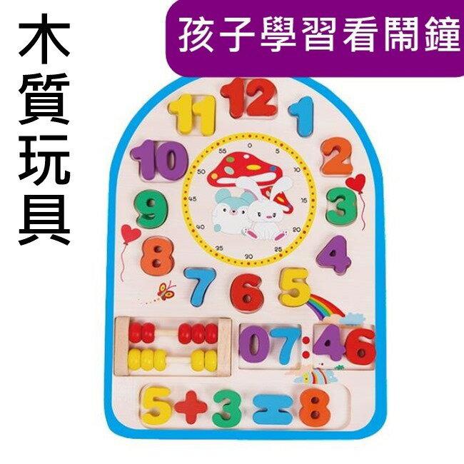 木質 時鐘 學習時鐘 時鐘教學 心算 珠算 數字教學 寶寶時鐘 鬧鐘 時鐘【塔克】