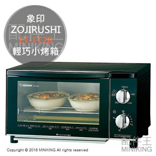 【配件王】日本代購 ZOJIRUSHI 象印 ET-FT28 黑 小烤箱 輕巧小烤箱 雙鈕旋轉烤箱 另 ET-WB22