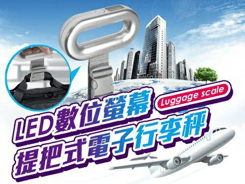 迪特軍3C:【迪特軍3C】QCS-15LED數位螢幕提把式電子行李秤單鍵操作,LED數位螢幕顯示重量,具歸零功能、自動關機、單位轉換