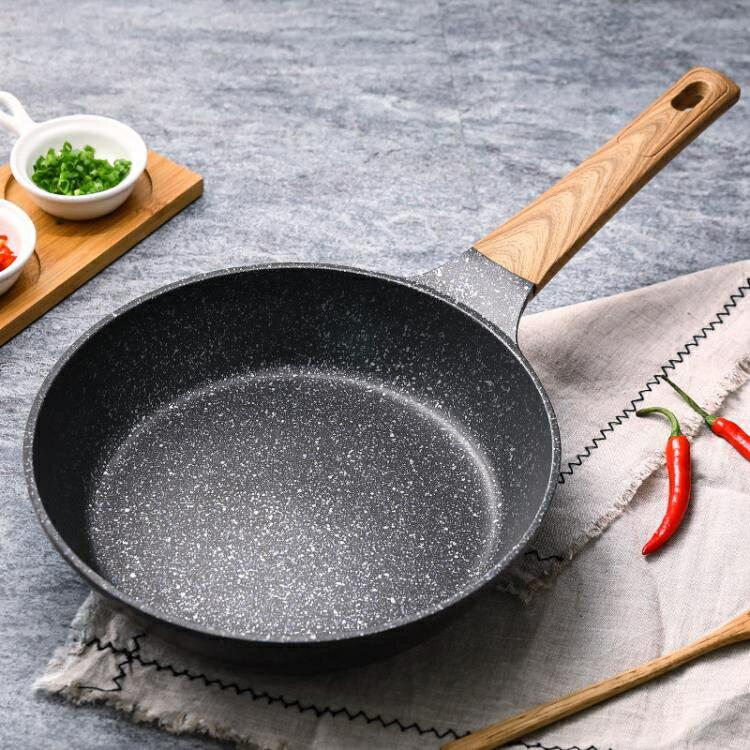 平底鍋 麥飯石平底鍋不粘鍋牛排煎鍋千層小蛋餅不