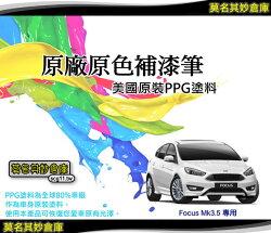 莫名其妙倉庫【CG059 補漆筆】台灣精品 點漆筆 Focus MK3.5 專用 原廠色 美國原料
