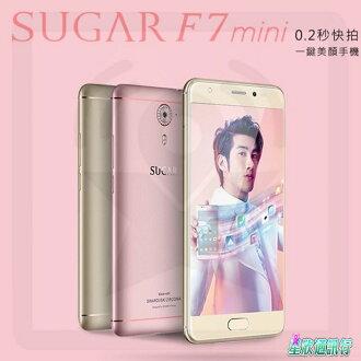【星欣】SUGAR F7mini 糖果時尚手機 5吋 超薄 寶石鑲嵌 鏡頭 輕薄簡約 時尚 低調奢華 秒速解鎖 一鍵美顏 直購價