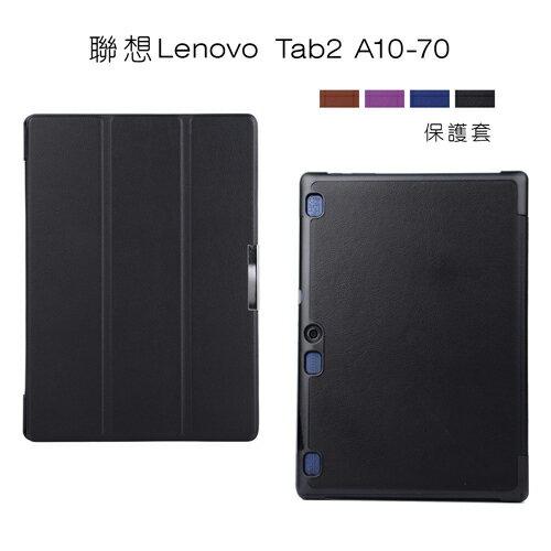 聯想Lenovo Tab2 A10-70 10.1吋三折卡斯特紋平板皮套 平板保護套 (PA122)