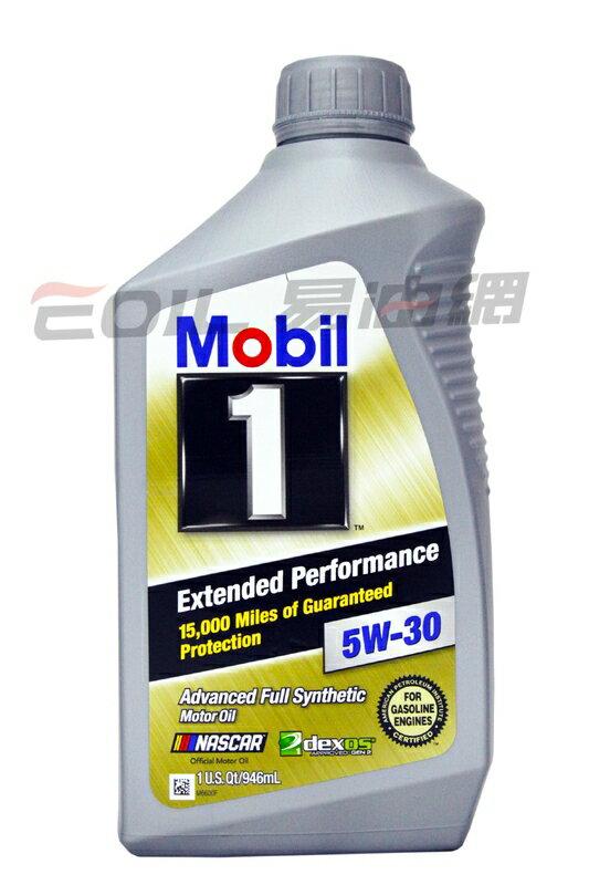 Mobil 1 EP 5W30 全合成機油