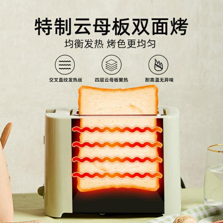 火爆夯貨-烤麵包機 家用小型多功能全自動早餐機土吐司機多士爐