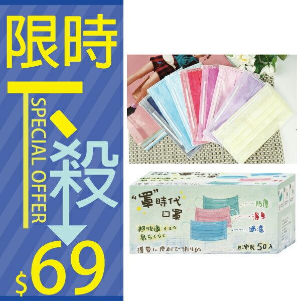 台灣製不織布口罩三層口罩1包50入批發罩時代口罩【櫻桃飾品】【20058】