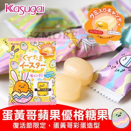 日本復活節限定 Kasugai春日井 蛋黃哥蘋果優格糖果 60g 夾心糖果 蛋黃哥 糖果 蘋果優格糖【N102010】