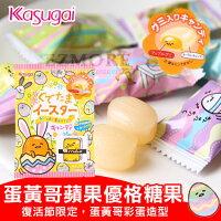 蛋黃哥週邊商品推薦日本復活節限定 Kasugai春日井 蛋黃哥蘋果優格糖果 60g 夾心糖果 蛋黃哥 糖果 蘋果優格糖【N102010】
