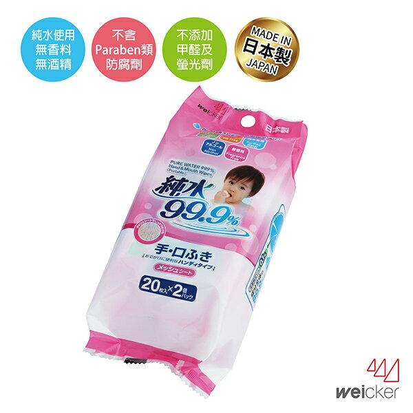 Weicker唯可純水99.9%日本製手口專用濕紙巾隨身包20抽(2入)★衛立兒生活館★