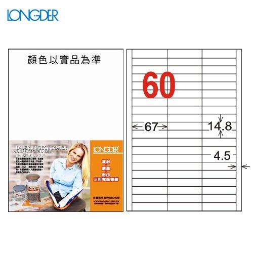 必購網【longder龍德】電腦標籤紙60格LD-844-W-A白色105張影印雷射貼紙兩盒免運