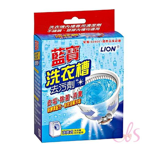 艾莉莎ELS:日本LION獅王藍寶洗衣槽去汙劑300g☆艾莉莎ELS☆