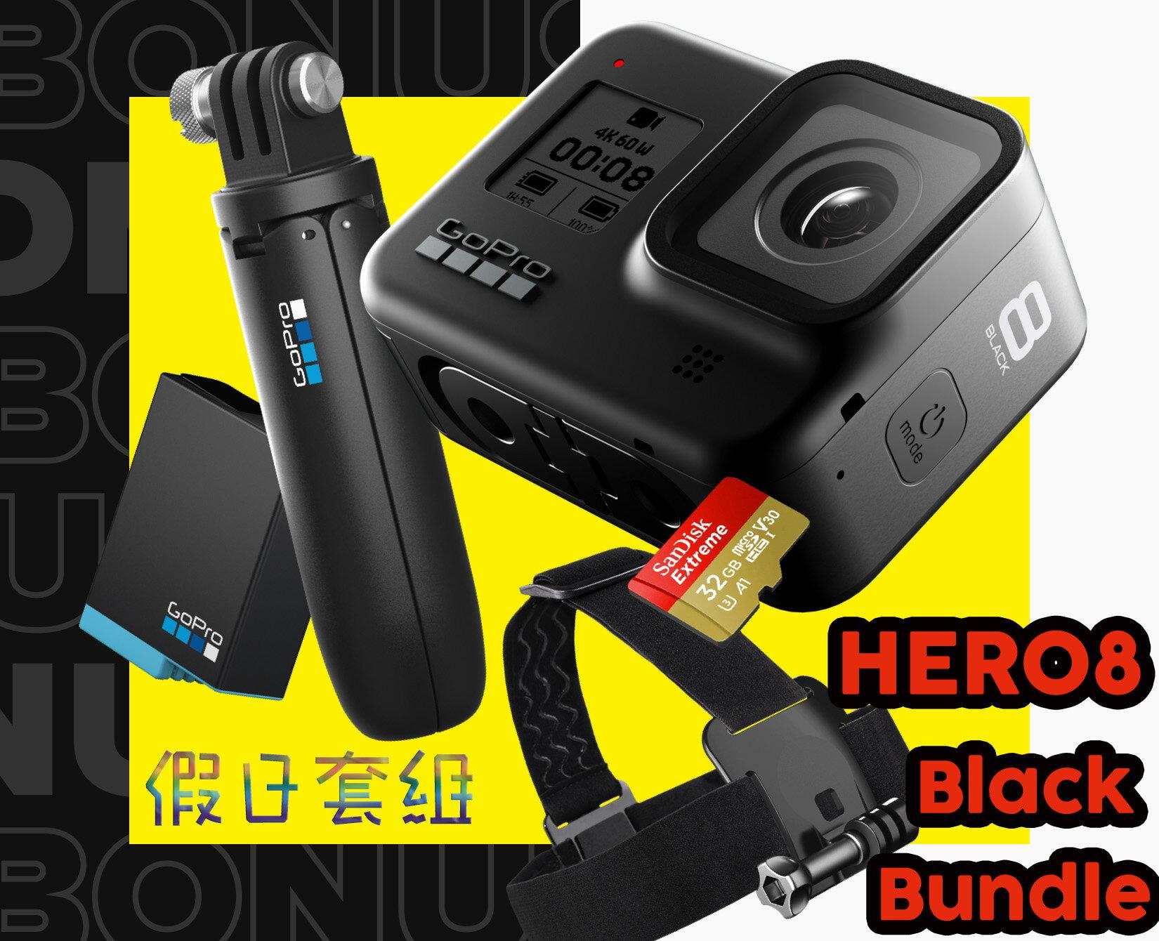..  驚喜假日套組 GoPro HERO8 Black Bundle 運動攝影機 4K 防水 LiveBurst 縮時 CHDHX-801 公司貨 s2100012224