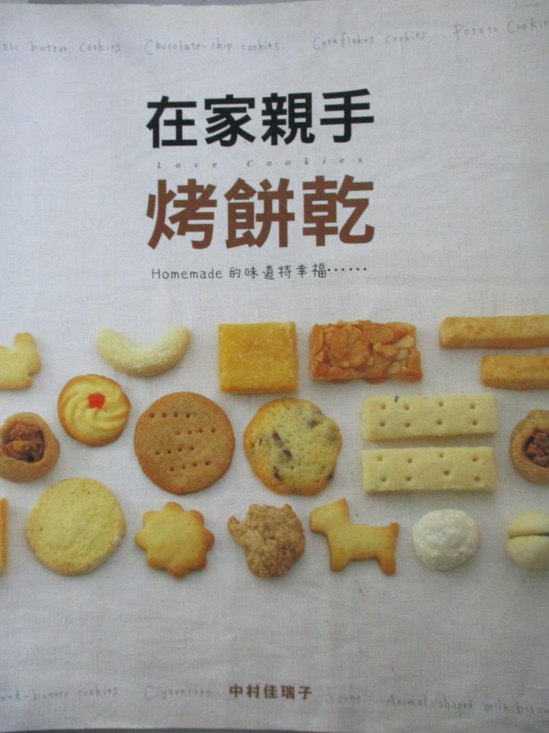 ~書寶 書T5/餐飲_XCT~在家親手烤餅乾_中村佳瑞子