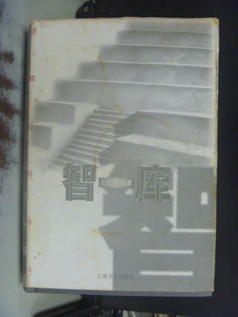【書寶二手書T2/文學_GNC】智庫_簡體_余式厚