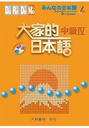 大家的日本語 中級Ⅳ(附 CD 1片) 0