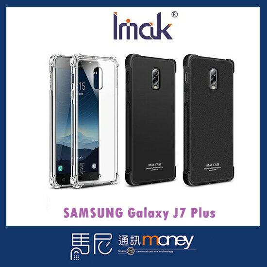 馬尼行動通訊:Imak全包防摔套(氣囊)SAMSUNGGalaxyJ7Plus手機殼保護套背蓋保護殼【馬尼行動通訊】