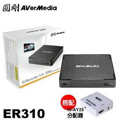 圓剛 ER310 超級錄影王★自動開關機,喚醒機上盒 預約錄影+10-AY25音頻解碼器