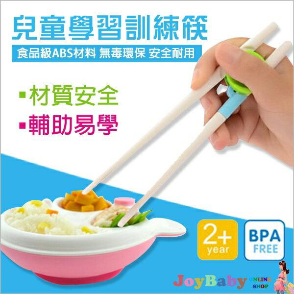 兒童學習筷/訓練筷/輔助筷/兒童筷/日本多功能益智吃飯練習筷【JoyBaby】