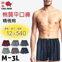 【esoxshop】精梳棉 赤牛LOGO平口褲 超值特價12件$540 男四角內褲 0