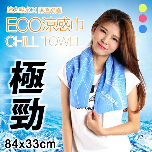 ~esoxshop~極勁 冰涼巾 涼感巾 強力吸水 84x33 製 GOCOOL