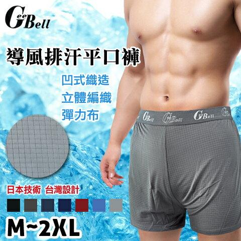 【esoxshop】導風排汗平口褲 織帶素面方格款 凹式織造 吸濕排汗 GeeBell
