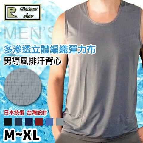 【esoxshop】凹式織造導風排汗寬肩背心素面方格款吸濕排汗Partnerdear