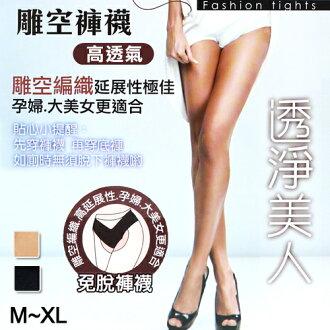 【esoxshop】透膚雕空絲襪 免脫褲襪 台灣製 雅斯典