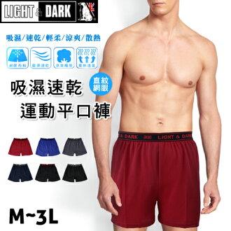 【esoxshop】吸濕速乾運動平口褲 素面直紋款 網眼機能性布料 男四角內褲 LiGHT&DARK