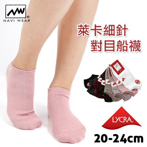 【esoxshop】萊卡細針 對目船襪 台灣製 NAVI WEAR
