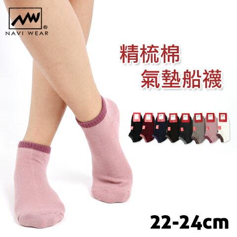 【esoxshop】精梳棉 氣墊船襪 半毛巾底 台灣製 NAVI WEAR