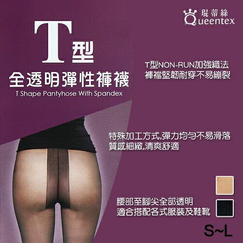 【esoxshop】琨蒂絲 T型全透明絲襪 彈性褲襪 台灣製