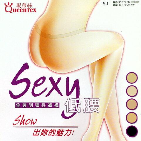 <br/><br/>  Sexy低腰 全透明柔膚褲襪-3雙入 彈性絲襪 台灣製 琨蒂絲<br/><br/>