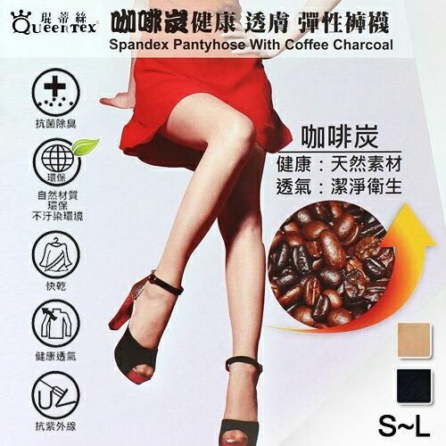 【esoxshop】琨蒂絲 咖啡碳彈性絲襪 抗UV抗菌褲襪 台灣製